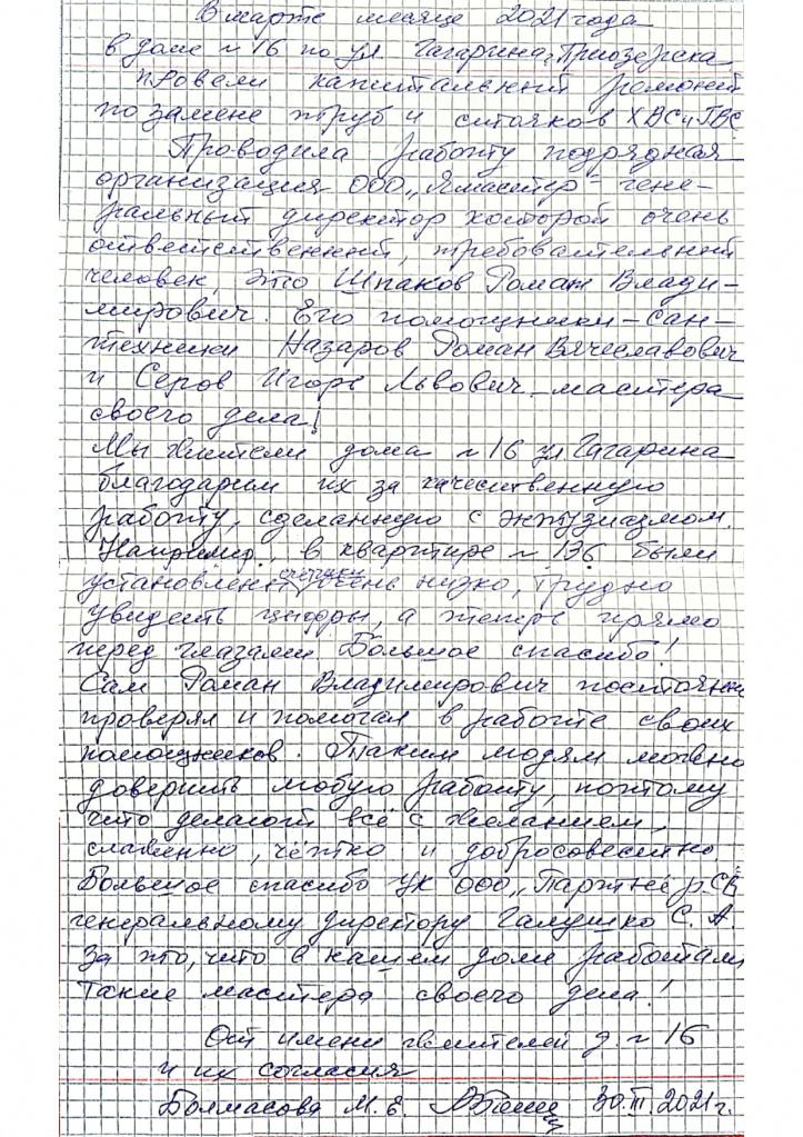 благодарность от жителей Гагарина,16 подъезд 10_page-0001.jpg
